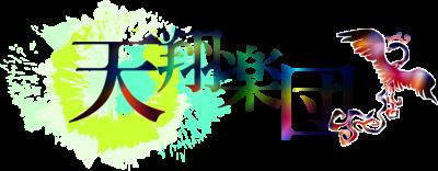 中国音楽アンサンブル 天翔楽団